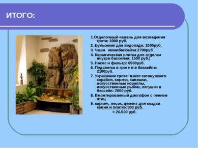 ИТОГО: 1.Отделочный камень для возведения грота: 3000 руб. 2. Булыжник для во...