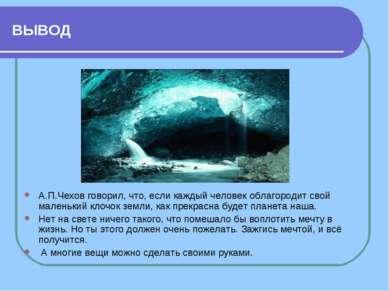 ВЫВОД А.П.Чехов говорил, что, если каждый человек облагородит свой маленький ...