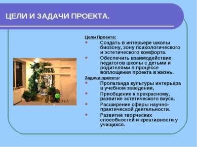 ЦЕЛИ И ЗАДАЧИ ПРОЕКТА. Цели Проекта: Создать в интерьере школы биозону, зону ...