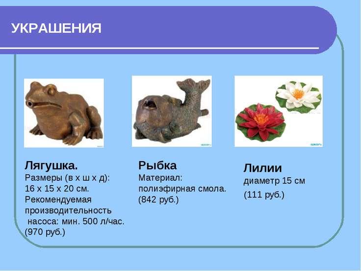 УКРАШЕНИЯ Лягушка. Размеры (в х ш х д): 16 x 15 x 20 см. Рекомендуемая произв...