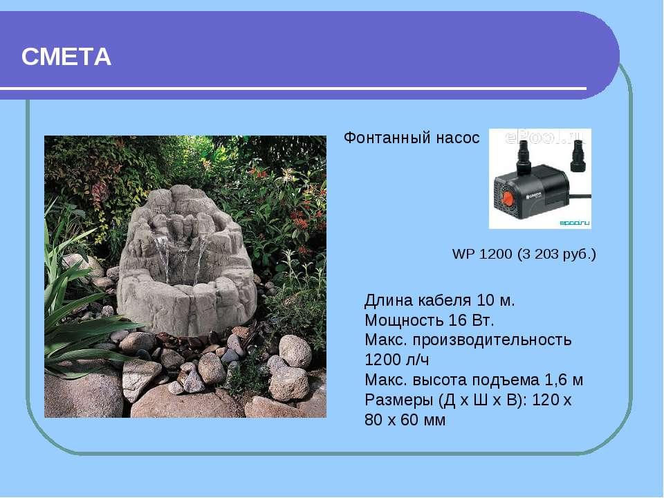 СМЕТА WP 1200 (3 203 руб.) Фонтанный насос Длина кабеля 10 м. Мощность 16 Вт....