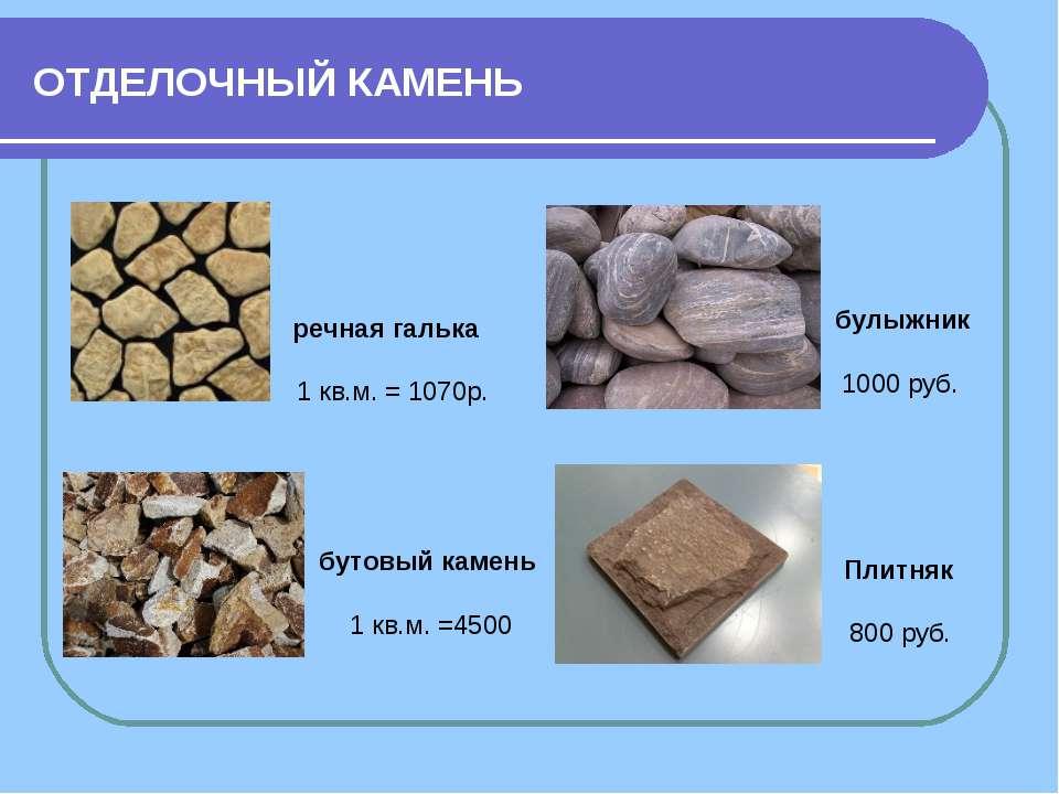 ОТДЕЛОЧНЫЙ КАМЕНЬ речная галька 1 кв.м. = 1070р. бутовый камень 1 кв.м. =4500...