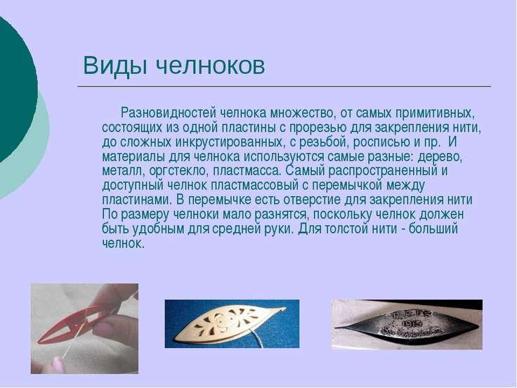 Виды челноков Разновидностей челнока множество, от самых примитивных, состоящ...