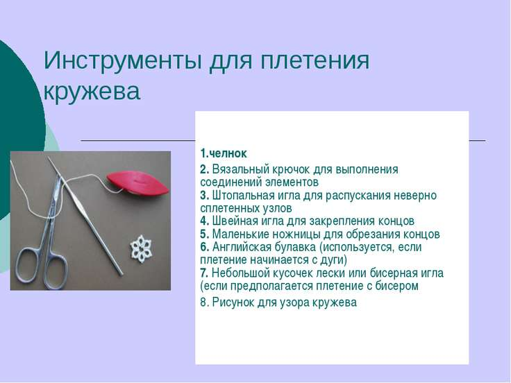 Инструменты для плетения кружева  1.челнок 2. Вязальный крючок для выполнени...