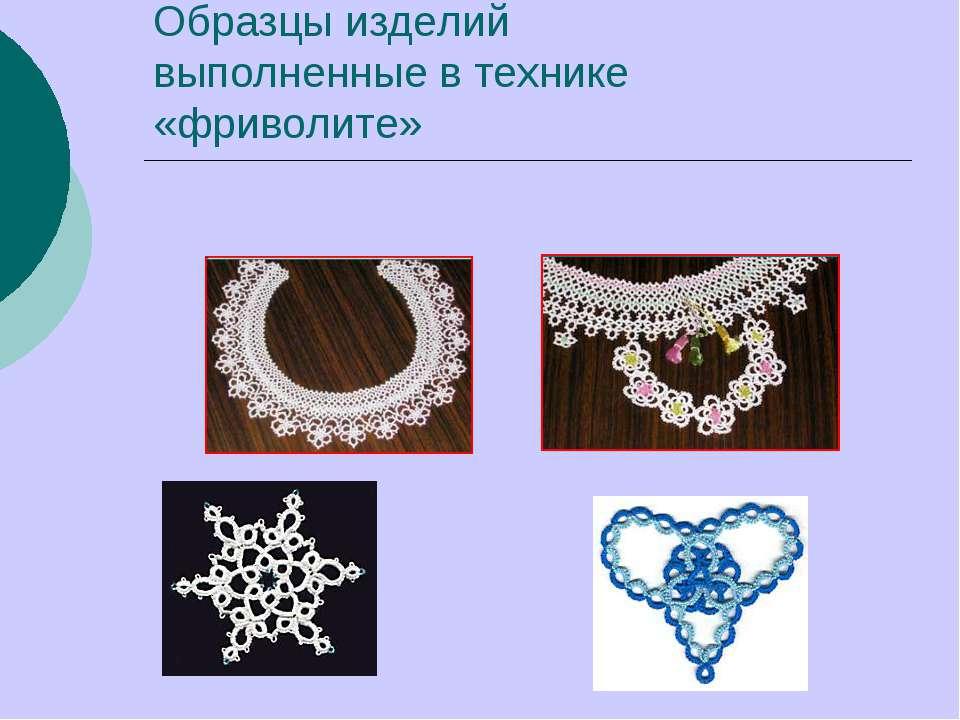 Образцы изделий выполненные в технике «фриволите»