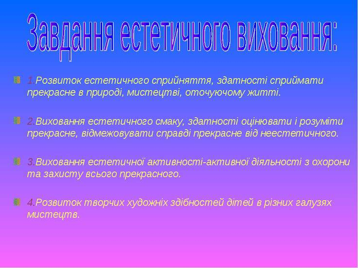 1.Розвиток естетичного сприйняття, здатності сприймати прекрасне в природі, м...