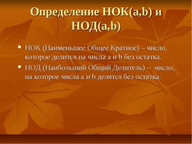 Определение НОК(а,b) и НОД(а,b) НОК (Наименьшее Общее Кратное) – число, котор...