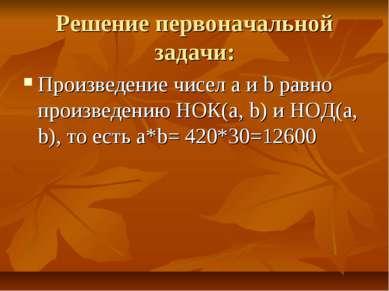 Решение первоначальной задачи: Произведение чисел а и b равно произведению НО...