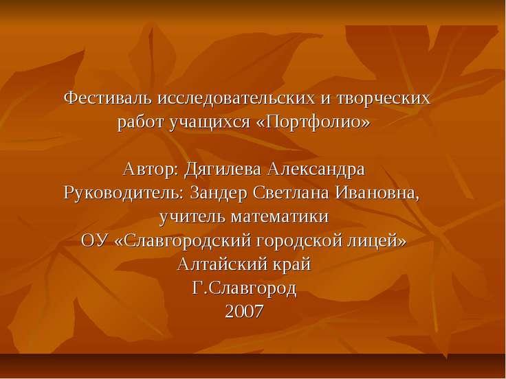 Фестиваль исследовательских и творческих работ учащихся «Портфолио» Автор: Дя...