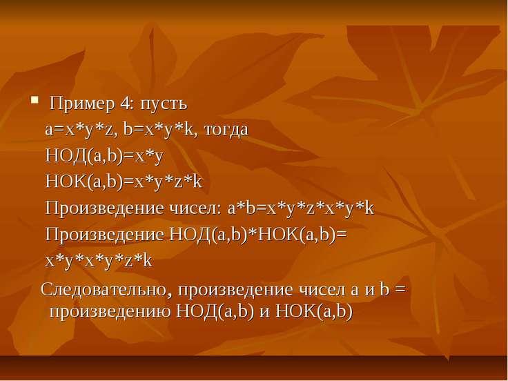 Пример 4: пусть а=x*y*z, b=x*y*k, тогда НОД(а,b)=x*y НОК(a,b)=x*y*z*k Произве...