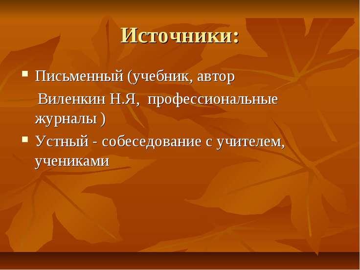 Источники: Письменный (учебник, автор Виленкин Н.Я, профессиональные журналы ...