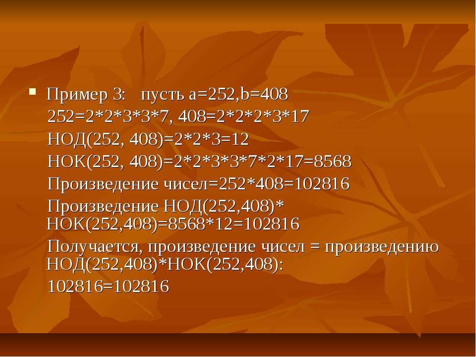 Пример 3: пусть а=252,b=408 252=2*2*3*3*7, 408=2*2*2*3*17 НОД(252, 408)=2*2*3...