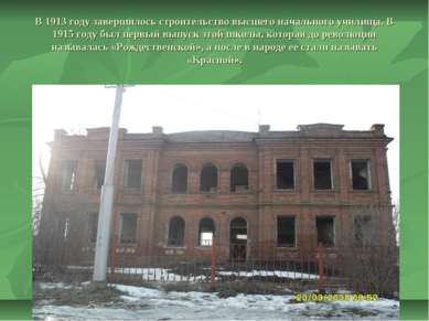 В 1913 году завершилось строительство высшего начального училища. В 1915 году...