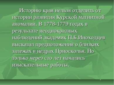 Историю края нельзя отделить от истории развития Курской магнитной аномалии. ...