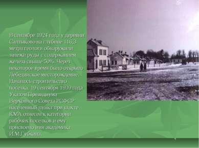 В сентябре 1924 года у деревни Салтыково на глубине 116,3 метра геологи обнар...