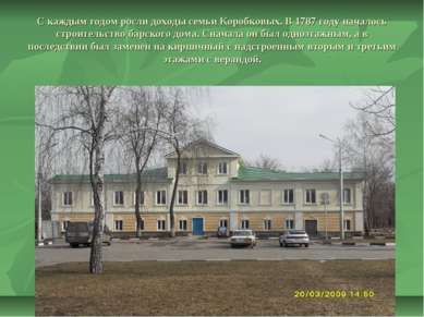 С каждым годом росли доходы семьи Коробковых. В 1787 году началось строительс...