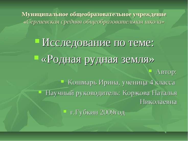 Муниципальное общеобразовательное учреждение «Сергиевская средняя общеобразов...