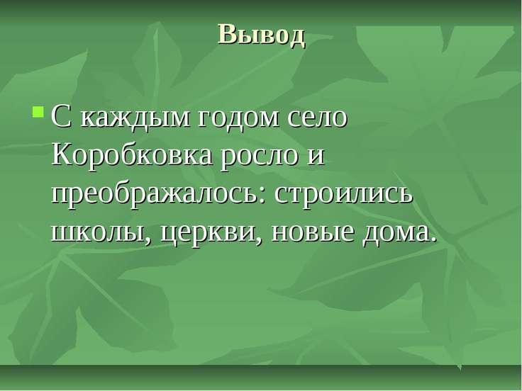 Вывод С каждым годом село Коробковка росло и преображалось: строились школы, ...
