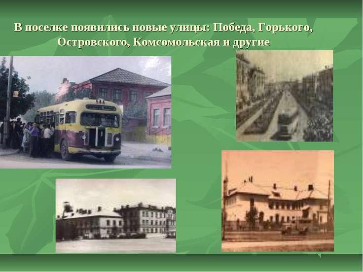В поселке появились новые улицы: Победа, Горького, Островского, Комсомольская...