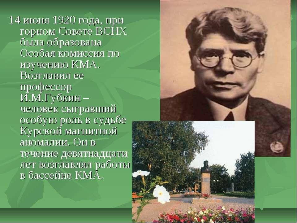 14 июня 1920 года, при горном Совете ВСНХ была образована Особая комиссия по ...