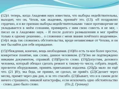 (12)А теперь, когда Академия наук известила, что выборы недействительны, выхо...