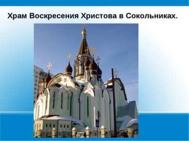 Храм Воскресения Христова в Сокольниках.