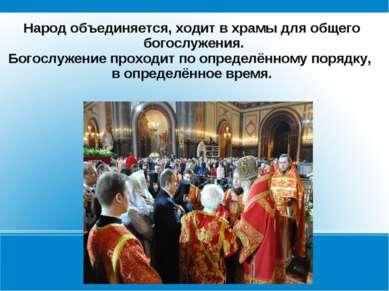 Народ объединяется, ходит в храмы для общего богослужения. Богослужение прохо...