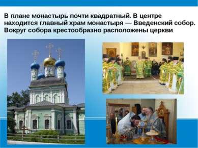 В плане монастырь почти квадратный. В центре находится главный храм монастыря...