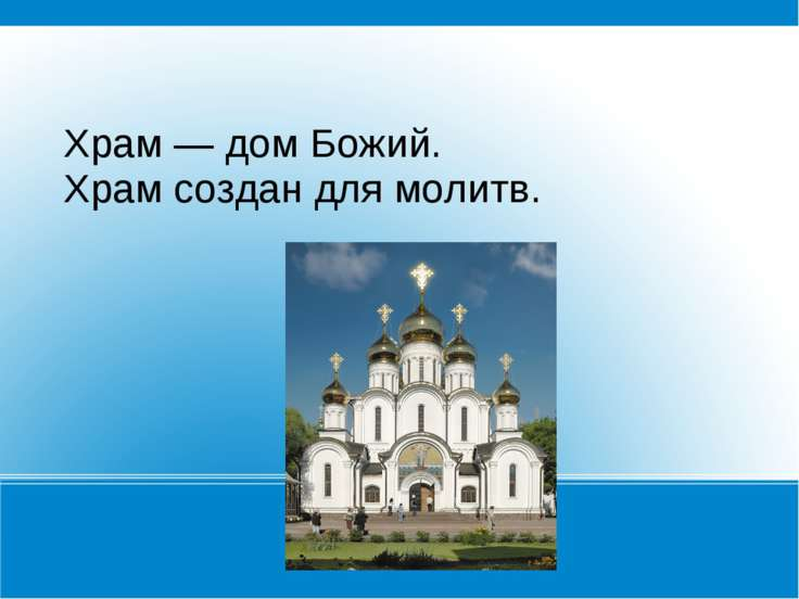 Храм — дом Божий. Храм создан для молитв.