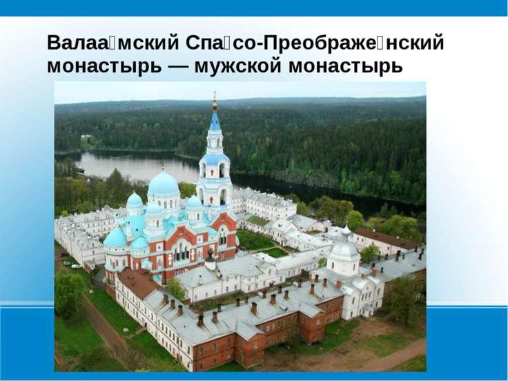 Валаа мский Спа со-Преображе нский монастырь — мужской монастырь