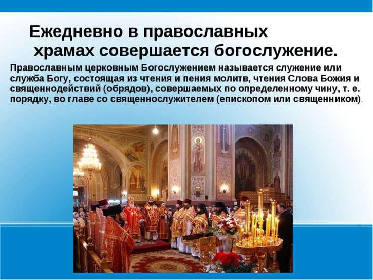Ежедневно в православных храмах совершается богослужение. Православным церков...