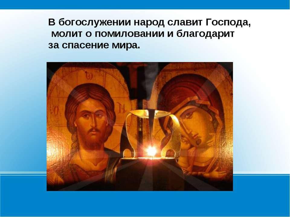 В богослужении народ славит Господа, молит о помиловании и благодарит за спас...