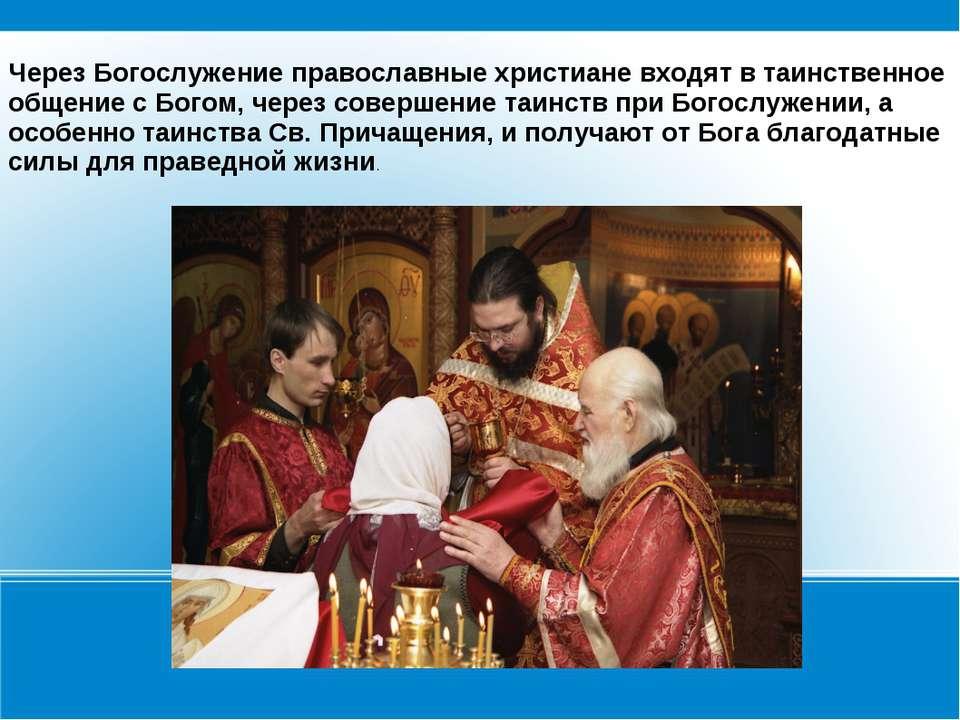 Через Богослужение православные христиане входят в таинственное общение с Бог...