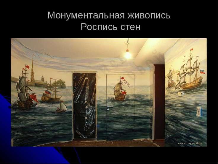 Монументальная живопись Роспись стен