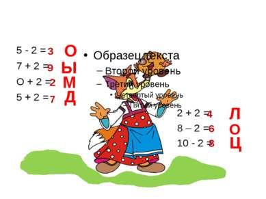 3 О Ы 9 2 М 7 Д Л 4 6 О Ц 8 ! 5 -2 = 7 + 2 = О + 2 = 5 + 2 = 2 + 2 = 8 – 2 = ...