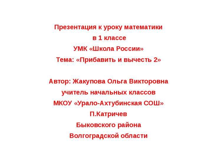 Презентация к уроку математики в 1 классе УМК «Школа России» Тема: «Прибавить...