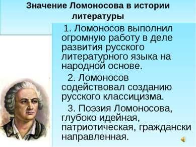 Значение Ломоносова в истории литературы 1. Ломоносов выполнил огромную ...