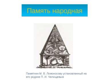 Память народная Памятник М. В. Ломоносову установленный на его родине П. И. Ч...