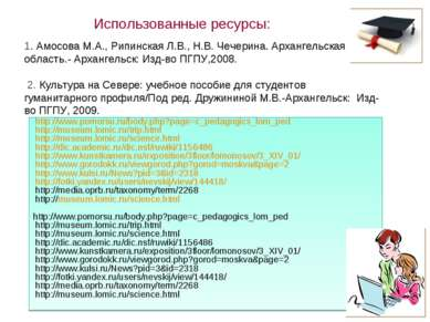 http://www.pomorsu.ru/body.php?page=c_pedagogics_lom_ped http://museum.lomic....