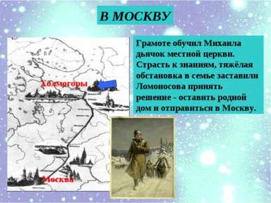 Грамоте обучил Михаила дьячок местной церкви. Страсть к знаниям, тяжёлая обст...