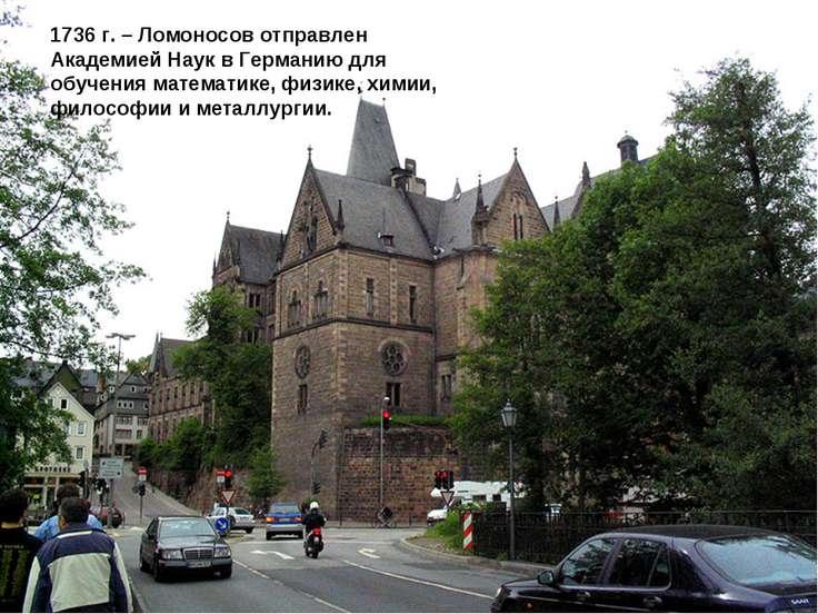 1736 г. – Ломоносов отправлен Академией Наук в Германию для обучения математи...