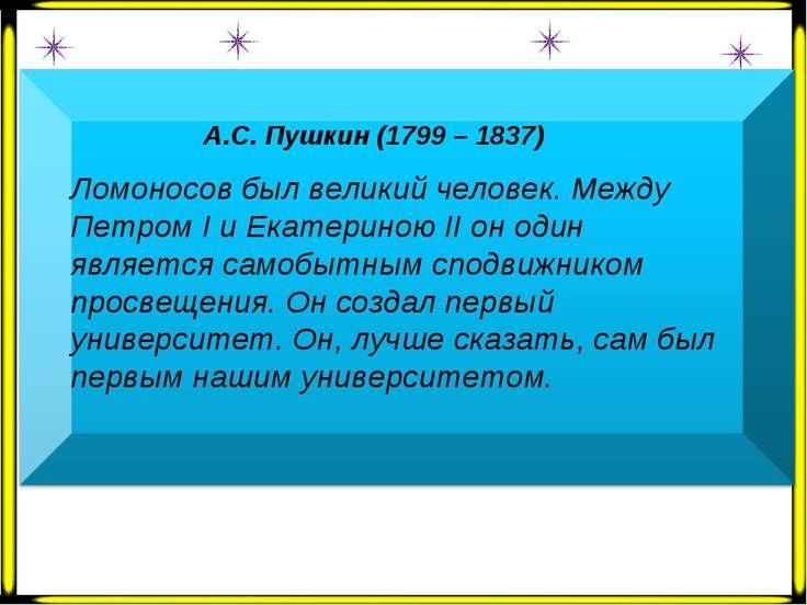 А.С. Пушкин (1799 – 1837) Ломоносов был великий человек. Между Петром Ι и Ека...