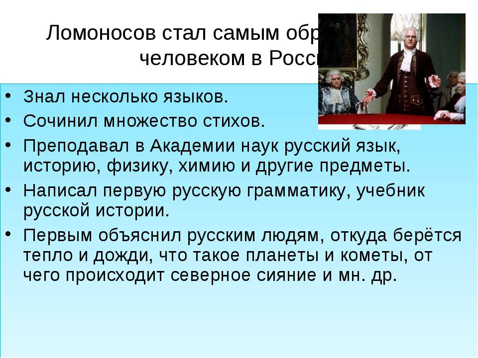 Знал несколько языков. Сочинил множество стихов. Преподавал в Академии наук р...