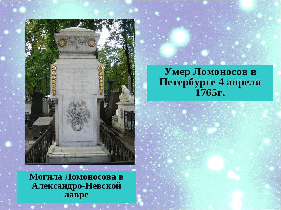 Умер Ломоносов в Петербурге 4 апреля 1765г. Могила Ломоносова в Александро-Не...