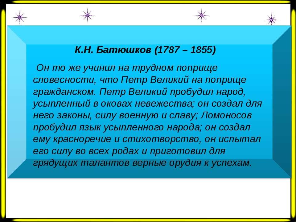 К.Н. Батюшков (1787 – 1855) Он то же учинил на трудном поприще словесности, ч...