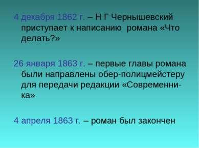 4 декабря 1862 г. – Н Г Чернышевский приступает к написанию романа «Что делат...