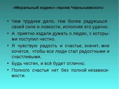 «Моральный кодекс» героев Чернышевского: Чем труднее дело, тем более радуешьс...