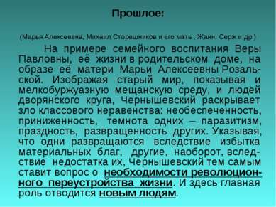 Прошлое: (Марья Алексеевна, Михаил Сторешников и его мать , Жанн, Серж и др.)...