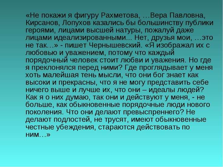 «Не покажи я фигуру Рахметова, …Вера Павловна, Кирсанов, Лопухов казались бы ...