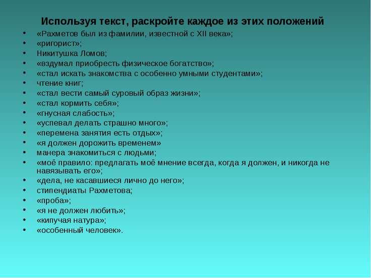 Используя текст, раскройте каждое из этих положений «Рахметов был из фамилии,...